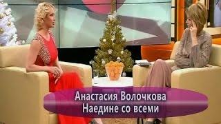 Анастасия Волочкова - Наедине со всеми