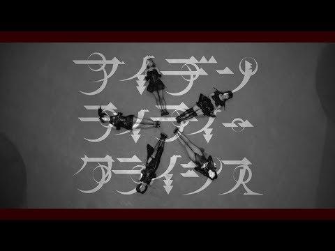 """幽世テロルArchitect """"アイデンティティークライシス"""" Official MusicVIdeo"""