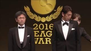 最優秀主審賞は西村 雄一さん、最優秀副審賞は名木 利幸さんが受賞【2016Jリーグアウォーズ】