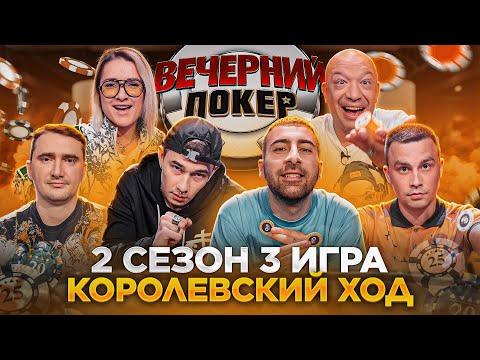 Вечерний Покер — КОРОЛЕВСКИЙ ХОД | Турнир по Покеру | Игра в Покер | 2 Сезон, 3 игра