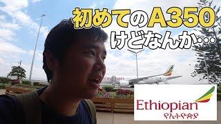 エチオピア航空で初めてのA350搭乗!けどなんかボロい…