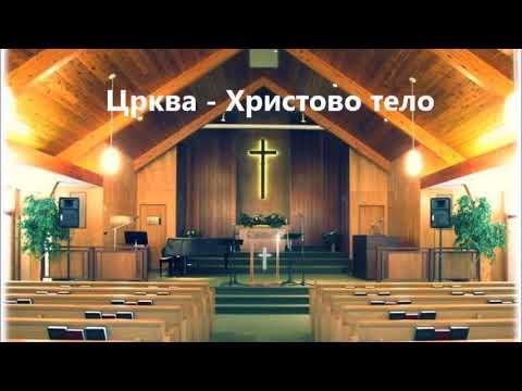 Црква -  Христово тело