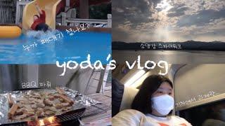Yoda's Vlog: 8월 일상 몰아보기 |  친구랑…
