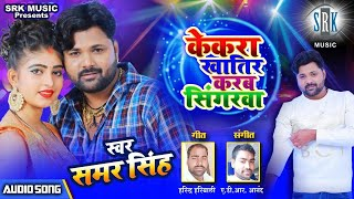 SAMAR SINGH | Kekara Khatir Karab Singarwa - केकरा ख़ातिर करब सिंगरवा | Superhit Song 2020