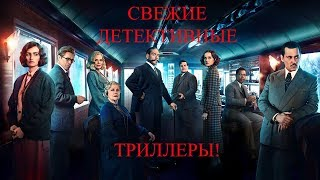 Детективные Триллеры 2017-2018 Года! Movie reviews!