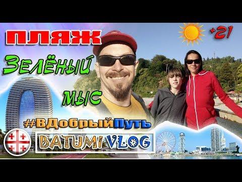 ПЛЯЖ ЗЕЛЁНЫЙ МЫС. ГРУЗИЯ БАТУМИ 2019.