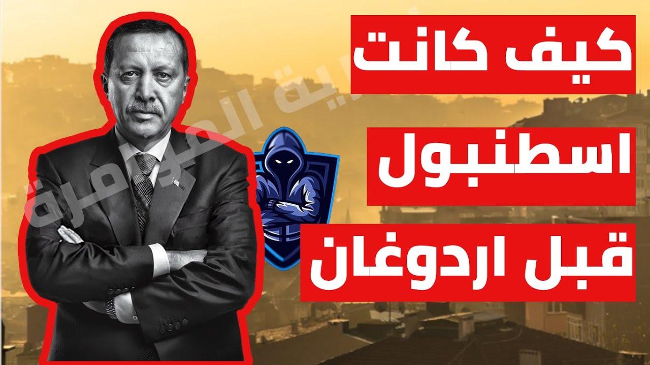 كيف كانت اسطنبول قبل اردوغان