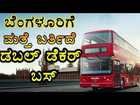 BMTC Brings Double Decker Buses Again On Bengaluru Roads | Oneindia Kannada