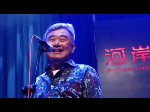 20160304新樂園春酒-陳昇&新寶島康樂隊-等無限時批