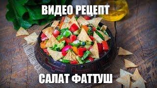 Салат Фаттуш — видео рецепт