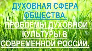 Духовная сфера общества Проблемы духовной культуры в современной России