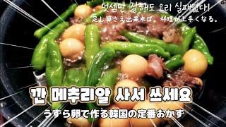 (字幕)심플한 소고기메추리알 장조림~辛くない韓国料理~牛…