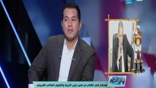 اوسكار قصر الكلام من نصيب وزير التربية والتعليم بسبب كارثة كتاب أطلس