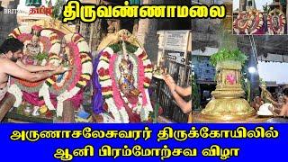 Thiruvannamalai   அருணாசலேசுவரர் திருக்கோயிலில் ஆனி பிரம்மோற்சவ விழா   Kodietram   Britain Tamil