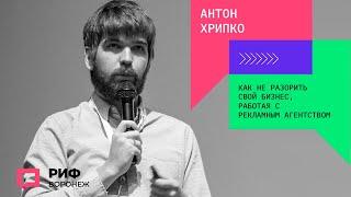 1.3. Антон Хрипко. Как не разорить свой бизнес работая с рекламным агентством