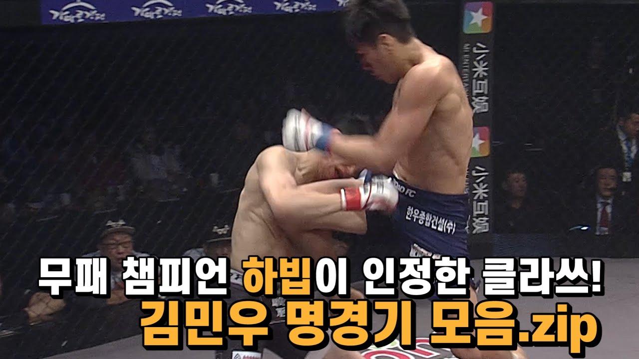 무패 챔피언 하빕이 인정한 클라쓰! 김민우 명경기 모음.zip