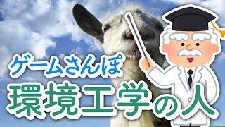 【ゲームさんぽ 】環境工学の人といくヤギ世界【Goat Simulator 】