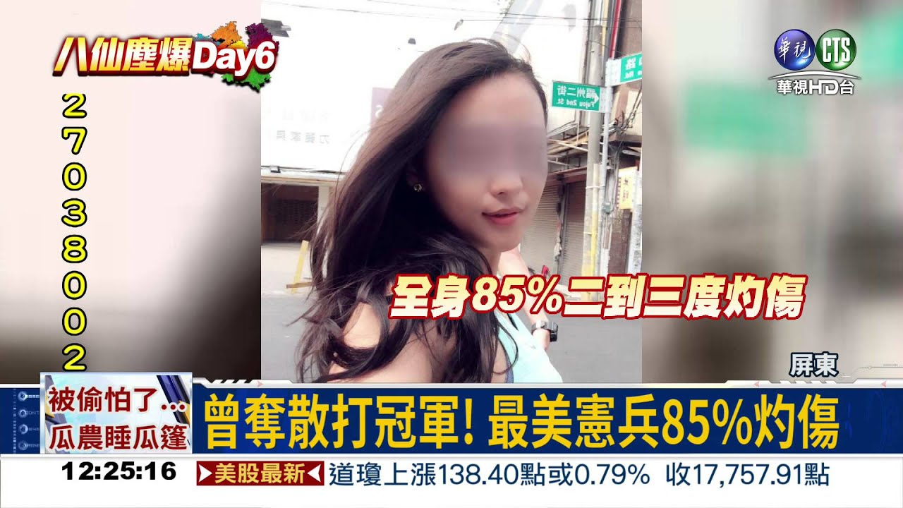 最美女憲兵 韓寧全身85%灼傷 - YouTube