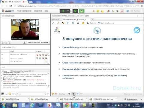 Вебинар. Наставничество - технологии развития сотрудников
