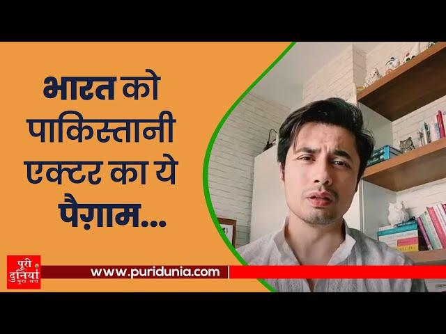Pakistani Actor Ali Zafar ने भारत को भेजा ख़ास पैग़ाम | PURIDUNIA