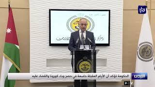 الأردن يؤكد أن الأيام المقبلة حاسمة في حصر وباء كورونا والقضاء عليه 30/3/2020