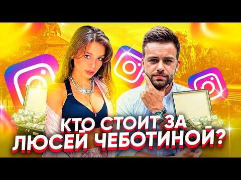 Люся Чеботина: как стать певицей в Инстаграм? От 0 до 1 миллиона подписчиков за год. @MORGENSHTERN