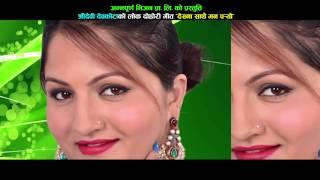 Shreedevi Devkota & Ramji Khand | New Nepali Lok Dohori Song 2073  कसरी फकाउने मै सोझो परे -