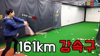 메이저리그급 구속 161km 강속구를 치다! 대한민국 최고속 야구 배팅머신! [Daily 삼대장 - 161km 강속구 타격 도전!]