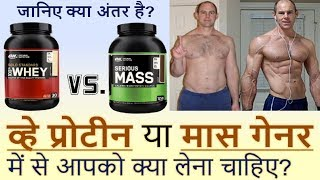 mass gainer to buy