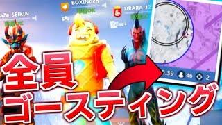 【フォートナイト】100人のゴースティングと有名YouTuber3人でバトル!!