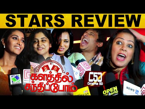 Stars And Celebrites Review For Kalathil Santhippom | Jiiva | Bigg Boss Team | Ramya | Archana | HD