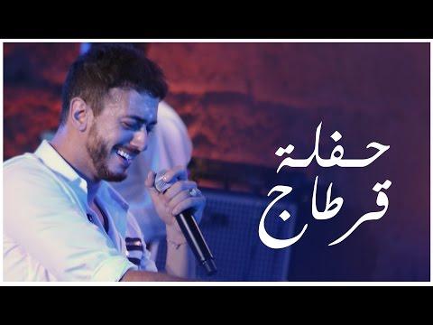 Saad Lamjarred - Carthage Concert (SL Show) | 2016 | 爻毓丿 賱賲噩乇丿 - 爻賴乇丞 賯乇胤丕噩