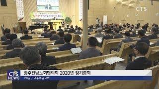 예장합동 광주전남노회협의회 총회 (전남, 서새롬)