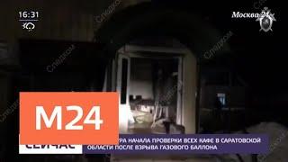 Смотреть видео Все кафе в Саратовской области проверят после взрыва газового баллона - Москва 24 онлайн