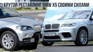Крутой рестайлинг BMW X5 своими силами