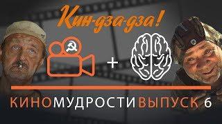 ЧЕМУ УЧИТ ФИЛЬМ Кин-дза-дза - Кино Мудрости #6 (2018)