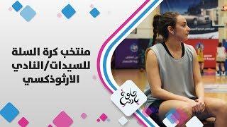 منتخب كرة السلة للسيدات/النادي الارثوذكسي