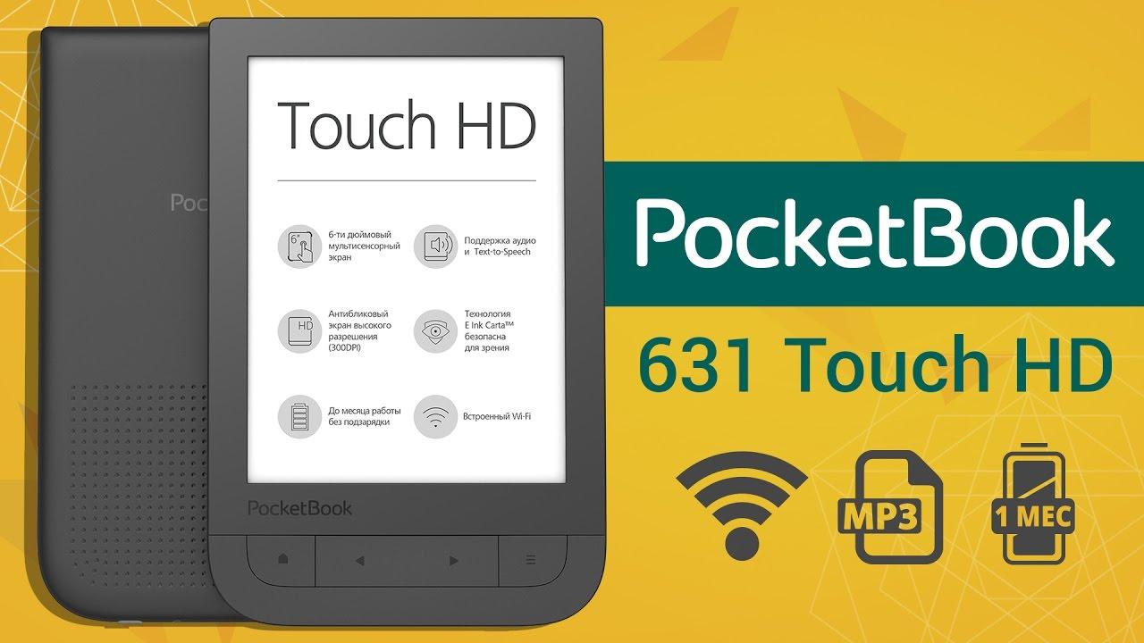 Как заменить дисплей. PocketBook Touch 2 623 - YouTube