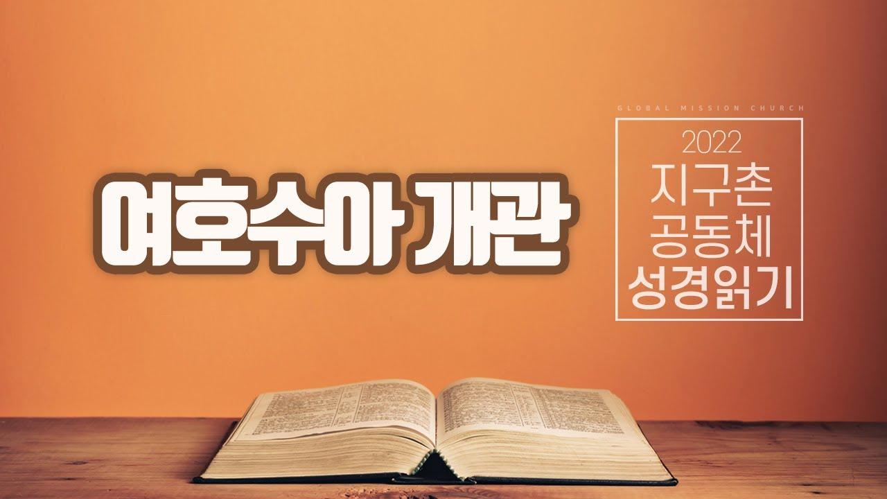 [지구촌교회] 전교인 성경읽기 | 여호수아 개관