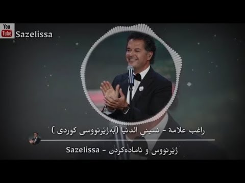 Ragheb Alama - Nassini El Donia Kurdish Subtitle راغب علامة - نسیني الدنیا بەژێرنووسی کوردی