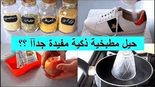 حيل مطبخية ومنزلية ذكية مفيدة جدا لن تستغني عنها أبدا ❤❤ من عالم ملاك