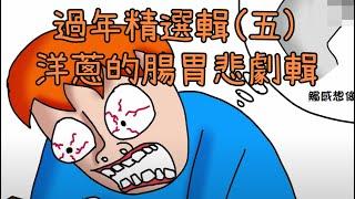 過年配飯合輯(五)   洋蔥的腸胃悲劇精選輯!   Onion Man