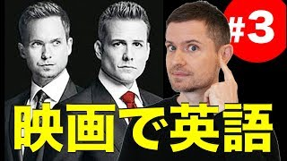 SUITS/スーツ シーズン3 第9話