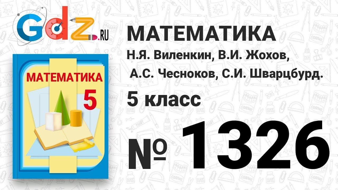 Гдз по математике 5 класса виленкин номер 1326