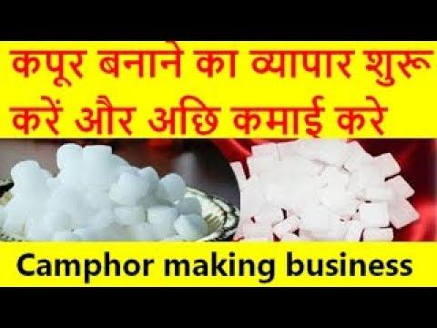 कपूर बनाने का व्यापार शुरू करें और अछि कमाई करे Camphor making business