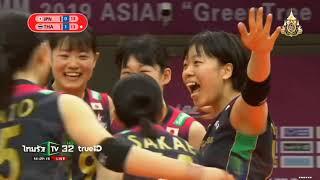 ไทย พบ ญี่ปุ่น วอลเล่ย์บอลสโมสรหญิง ชิงชนะเลิศ เอเชีย 2019 Set 2 THA-JPN Woman's Club