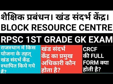 शैक्षिक प्रबंधन। खंड संदर्भ केंद्र। BLOCK RESOURCE CENTRE ।RPSC 1ST GRADE GK EXAM