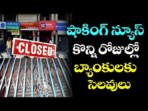 What? Bank Emloyees to Go on a STRIKE?? | Indian Bank Association Vs Bank Unions | Vtube Telugu