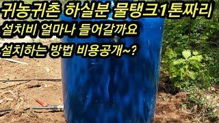 물탱크 1톤짜리 설치비와 설치하는방법