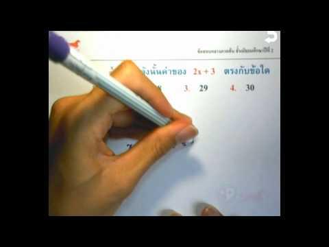 เฉลยข้อสอบคณิตศาสตร์ ม.2(Mid T1) Part 11